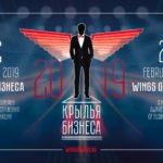 FBO Experience выступит информационным партерном премии «Крылья бизнеса»